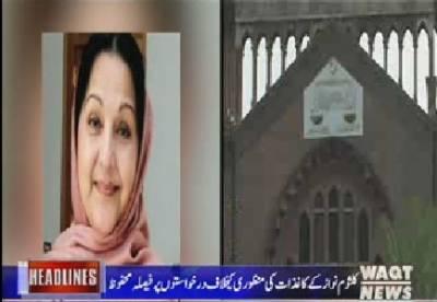 Waqtnews Headlines 01:00 PM 13 September 2017