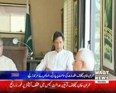 Waqtnews Headline 07:00 pm 18 September 2017