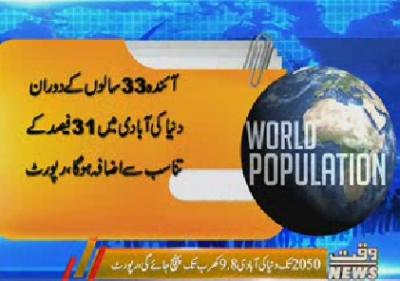 ورلڈ اکنامک فورم نے آبادی کی بڑھوتری سے متعلق تازہ رپورٹ جاری کردی،