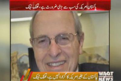 پاکستان امریکہ کی سب سے بڑی ضرورت ہے