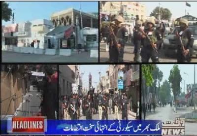 Waqtnews Headlines 12:00 PM 30 September 2017