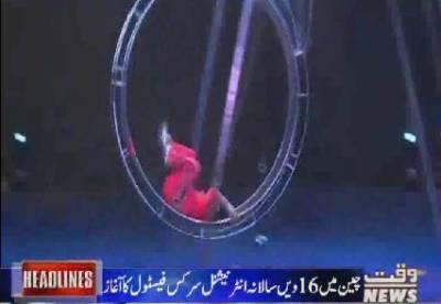 Waqtnews Headlines 03:00 PM 03 October 2017
