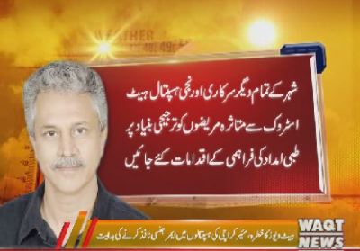 مئیر کراچی وسیم اختر نے ہیٹ ویوز کی پیش گوئی کے بعد کے ایم سی کے ہسپتالوں میں ایمرجنسی نافذ کردی