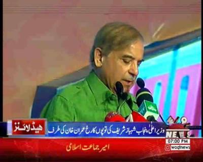 Waqtnews Headlines 07:00 PM 08 October 2017