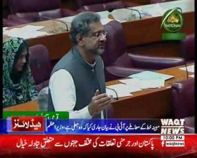 Waqtnews Headlines 10:00 PM 09 October 2017