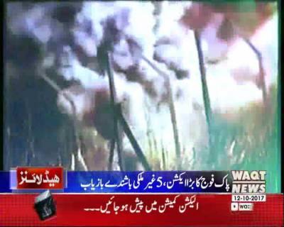 Waqtnews Headlines 09:00 PM 12 October 2017