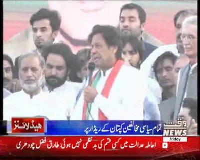 Waqtnews Headlines 07:00 PM 13 October 2017
