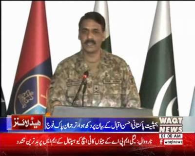 Waqtnews Headlines 01:00 AM 15 October 2017