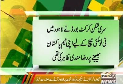 سری لنکن کپتان اپل تھرنگا کے بعد چندی مل،لسیتھ ملینگا اورمیتھیوزنے بھی پاکستان میں کھیلنے سے انکارکردیا