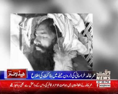 Waqtnews Headlines 07:00 PM 18 October 2017