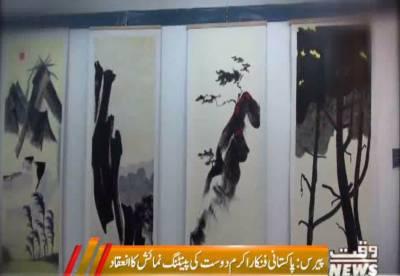 پاکستانی پینٹر و فنکار اکرم دوست اور فرانس کے فنکار بیٹرائنڈ بیلون کی مشترکہ پینٹنگ کی نمائش کا پیرس میں انعقاد کیا گیا