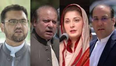 اسلام آباد کی احتساب عدالت نے سابق وزیراعظم نوازشریف کی حاضری سے استشنٰی کی درخواست مسترد کردی