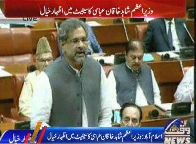 PM Shahid Khaqan Abbasi address From Senate Session