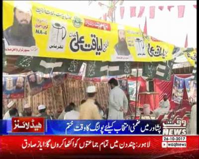 Waqtnews Headline 05:00 PM 26 October 2017
