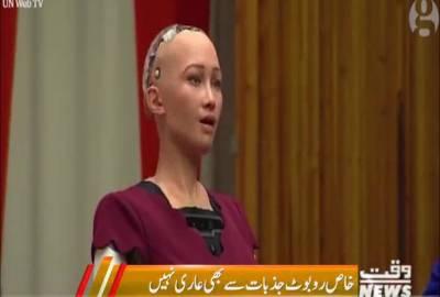 سعودی عرب میں پہلی بار ایک روبوٹ کو مملکت کی شہریت دی گئی ہے