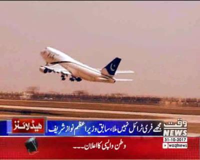 Waqtnews Headlines 12:00 AM 31 October 2017