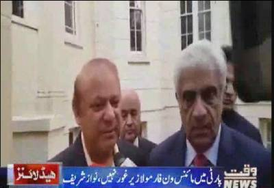 Waqtnews Headlines 09:00 AM 31 October 2017