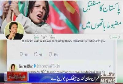 Waqtnews Headlines 12:00 PM 31 October 2017