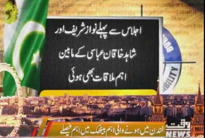 مسلم لیگ ن میں کوئی مائنس نواز فارمولا نہیں