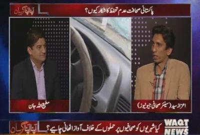کیا میڈیا مالکان پاکستانی صحافت پر اثر انداز ہورہے ہیں ؟ جانیے اعزاز سید سنیر صحافی سے