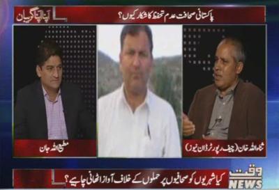 کیا میڈیا مسائل کی وجہ سول ملٹری کشمکش سے ہے؟ جانیےثناء الله خان سنیر صحافی سے