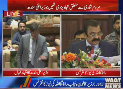Law Minister Rana Sanaullah Media talk in Lahore