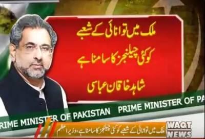 وزیراعظم شاہدخاقان عباسی کہتے ہیں کہ ملک میں توانائی کےشعبے کو کئی چیلنجز کا سامنا ہے