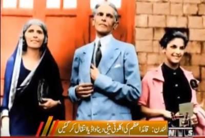 بانی پاکستان قائداعظم محمدعلی جناح کی اکلوتی بیٹی دینا واڈیا دنیا سے رخصت ہو گئیں۔