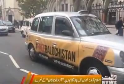 آزاد بلوچستان پروپیگنڈا مہم لندن میں,دفترخارجہ کابرطانوی ہائی کمشنرکوطلب,شدی تحفظات کااظہارکردیا