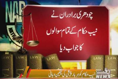 سابق وزیراعلٰی بلوچستان اسلم رئیسانی کے خلاف آمدن سے زائد اثاثے بنانے کی تحقیقات جاری