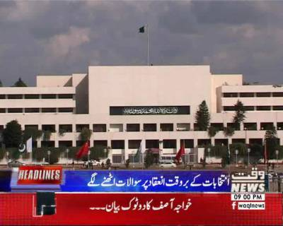 Waqtnews Headlines 09:00 PM 06 November 2017