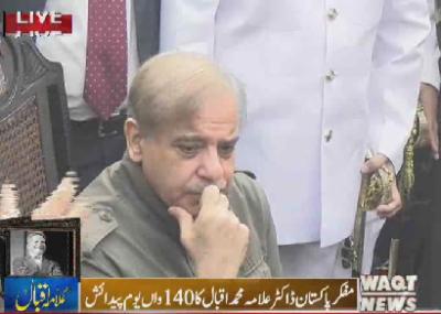 Cm Shahbaz Sharif Media Talk 09 Nov 2017