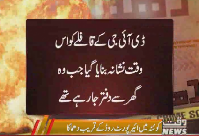 کوئٹہ کی چمن ہاؤسنگ سکیم میں خود کش حملہ
