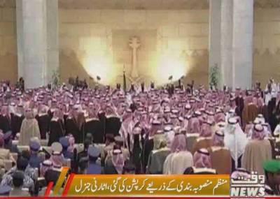 منظم منصوبہ بندی کے ذریعے ملک میں کم از کم ایک سوارب ڈالرز کی کرپشن ہوئی ہے, اٹارنی جنرل سعودی عرب