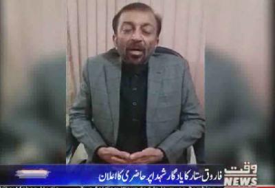 Waqtnews Headlines 11:00 PM 11 Nov 2017