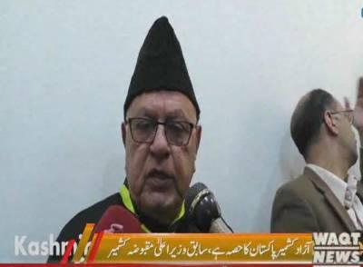 فاروق عبداللہ نے آزاد کشمیر کو پاکستان کا حصہ قرار دے دیا
