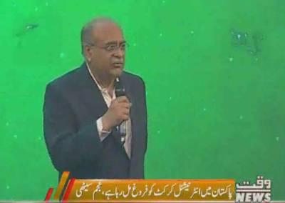 ملک میں سکیورٹی صورتحال بہتر ہے, پی ایس ایل تھری کا فائنل کراچی میں کھیلا جائے گا, نجم سیٹھی