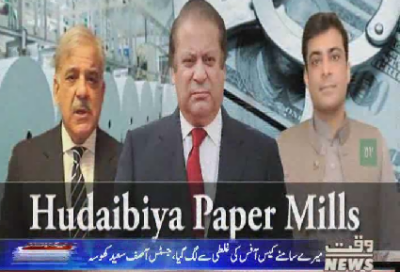Waqtnews Headlines 11:00 PM 13 Nov 2017