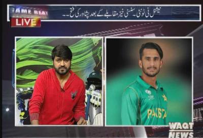 حسن علی دنیا کے بہترین باولر بن گئے اب وہ کیا بننا چاہتے ہیں جانیے گیم بیٹ میں
