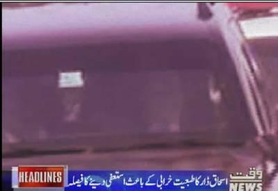 Waqtnews Headlines 12:00 PM 18 November 2017