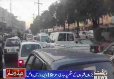 Waqtnews Headlines 09:00 AM 23 November 2017