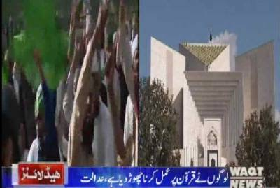 Waqtnews Headlines 11:00 AM 23 November 2017