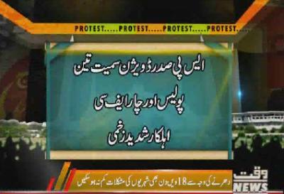 فیض آباد پر مذہبی جماعت کا دھرنا جاری-