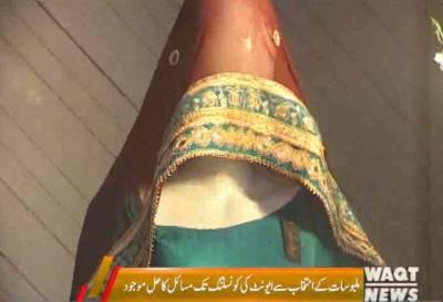 شادیوں کے سیزن میں لاہور میں سجا ویڈنگ ایکسپو