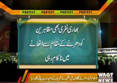 اسلام آباد دھرنے کے خلاف ناکام آپریش, شہری اپنے گھروں اوردفاترمیں محصور
