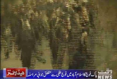 Waqtnews Headlines 03:00 PM 26 November 2017