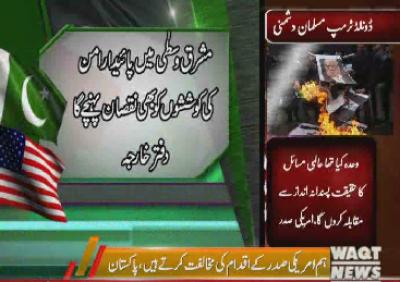 امریکی سفارت خانہ بیت المقدس منتقلی پر سختی تشویش ہے،پاکستان