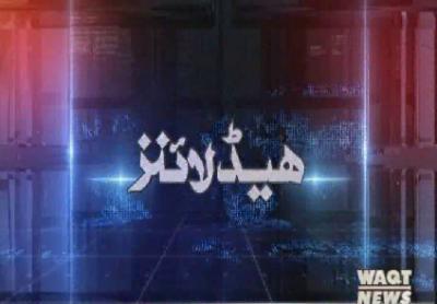 Waqtnews Headlines 02:00 PM 07 Dec 2017