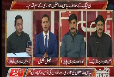 عمران خان صاحب دوبارہ پاکستان عوامی تحریک کے ساتھ دھرنے میں شریک ہوں گے؟