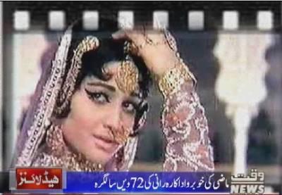 Waqtnews Headlines 12:00 PM 08 December 2017